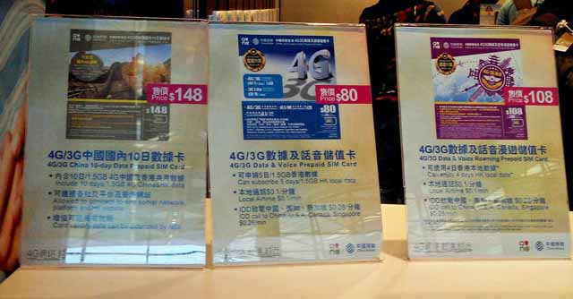 中国移動香港プリペイドSIMカード