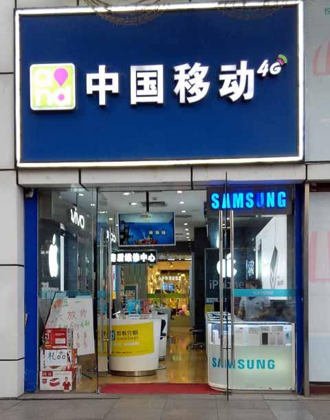 中国移動(China Mobile)