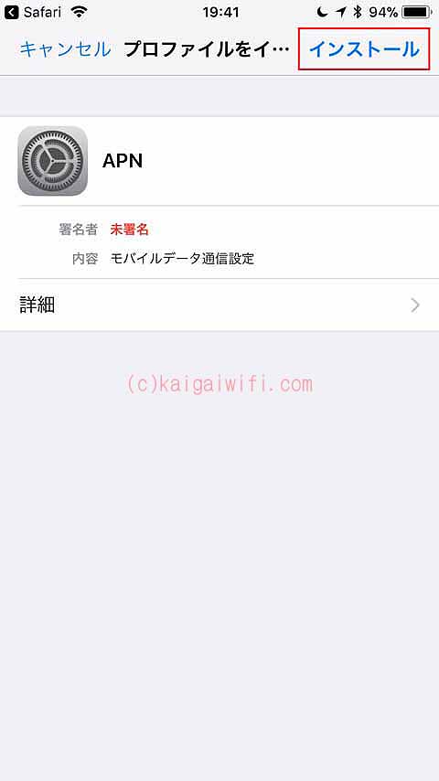 Y!mobile(ワイモバイル)APN設定