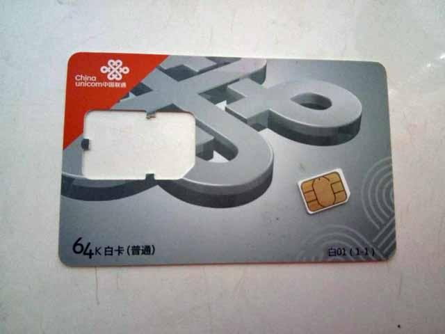 中国联通(China Unicom)プリペイドSIMカード